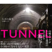 トンネル誕生