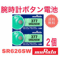 腕時計 電池 sr626sw 村田製作所 (旧SONY) ボタン電池 2個(バラ売り)