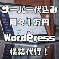 【サーバー代込み】制作費0円・月々1万円WordPress構築&保守代行
