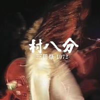 村八分 三田祭 1972 (2019 Remastered CD+DVD)