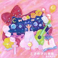 おかありな ときめき音楽集 (通常盤CD)