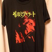『皆殺しのバラード』Tシャツ Dタイプ  S/M/L/XL(8/10まで期間限定販売/予約商品)