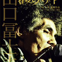 皆殺しのバラード The documentary film of FUJIO YAMAGUCHI in his late years(DVD) 8/10発売/予約商品