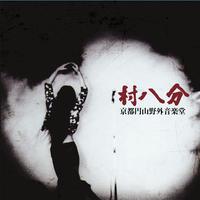村八分 京都円山野外音楽堂(2021 Remastered CD) 初回限定特典付き【6/9リリース/予約商品】
