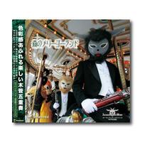 CD『森のメリーゴーランド』