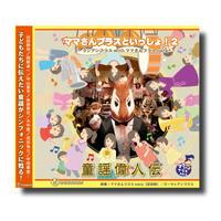 CD『ママさんブラスといっしょ!2《童謡偉人伝》』
