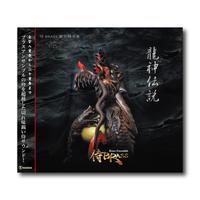 CD『龍神伝説』
