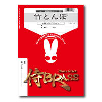 SB63 楽譜『竹とんぼ』(金管八重奏)