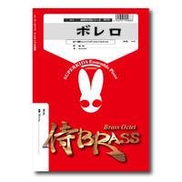 SB125 楽譜『ボレロ』(金打十重奏)