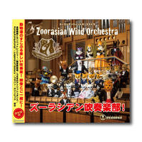 CD&DVD『ズーラシアン吹奏楽部!』