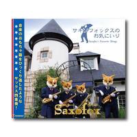 CD『サキソフォックスのお気に入り』