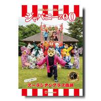 DVD『ジャパニーZOO』