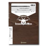 ZWWyg003 楽譜『シャンソンメドレー』(木管五重奏)