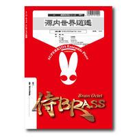 SB71 楽譜『源内世界逍遥(GENNAISEKAISHOYO)』(金管九重奏)