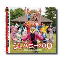 CD『ジャパニーZOO』