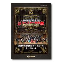 DVD『2020ズーラシアンブラスジルベスター音楽祭』