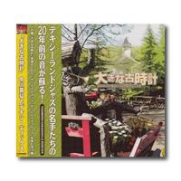 CD『大きな古時計』