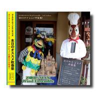 CD&DVD『本日のオススメ吹奏楽』