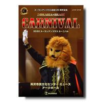 DVD『2020 ズーラシアンブラス カーニバル』