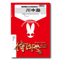 SB122 楽譜『川中島』(金管八重奏)