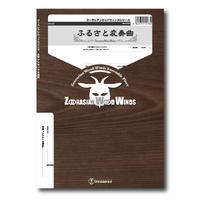 ZWWor001 楽譜『ふるさと変奏曲』(木管五重奏)