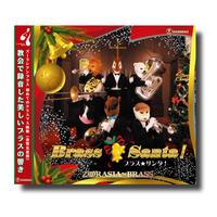 CD『ブラス★サンタ!』