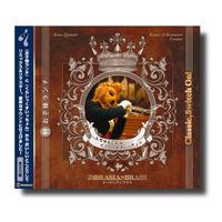 CD『お子様ランチ&くらしっくすいっちょん』