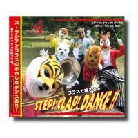 CD&DVD『ステップ!クラップ!ダンス!!』