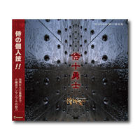 CD『侍十勇士』