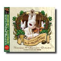 CD&DVD『ベートーヴェンにこっつんこシンフォニック童謡2』