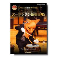DVD『2020 ズーラシアン吹奏楽部!』