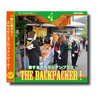 CD&DVD『THE BACKPACKER!旅するズーラシアンブラス』
