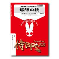 SB88 楽譜『鍛師の掟』(金打十重奏)