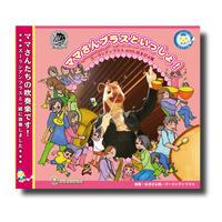 CD『ママさんブラスといっしょ!ズーラシアンブラスwithはまぴよ隊』