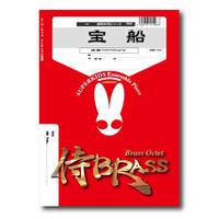 SB83 楽譜『宝船』(金管八重奏)