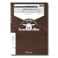 ZWWan001 楽譜『新旧ドラえもんメドレー』(木管五重奏)