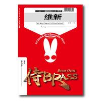 SB132 楽譜『維新』(金打十重奏)