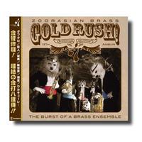 CD『ゴールドラッシュ!』