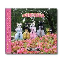 CD『お花畑の音楽会』