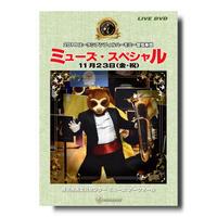 DVD『ズーラシアンフィルハーモニー管弦楽団 ミューズ・スペシャル』