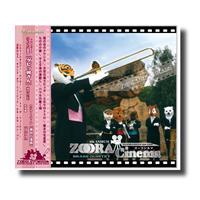 CD『ズーラシネマ』