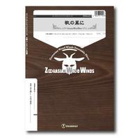 ZWWme014 楽譜『歌の翼に』(木管五重奏)