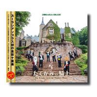 CD&DVD『たてがみの騎士』