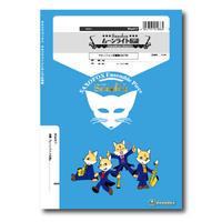 SFan017 楽譜『ムーンライト伝説』(サキソフォン四重奏)