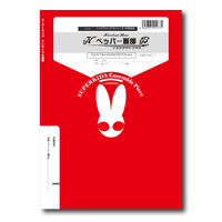KOB006 楽譜『ペッパー警部』(混合アンサンブル)