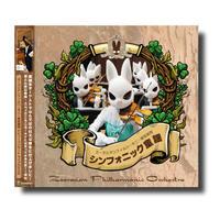 CD&DVD『シンフォニック童謡』