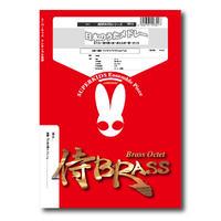 SB14 楽譜『日本の歌メドレー 〜さくら・夏の思い出・赤とんぼ・ゆき・さくら(森山直太朗)〜』(金管八重奏)