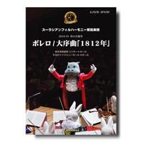 DVD『ズーラシアンフィルハーモニー管弦楽団〈ボレロ・大序曲1812年〉』