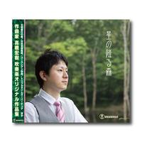 CD『高橋宏樹作品集〜星の降る森〜』