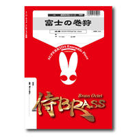 SB89 楽譜『富士の巻狩』(金打十重奏)